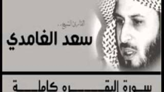 Repeat youtube video سورة البقرة كاملة للشيخ سعد الغامدي