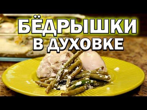 Филе бедра курицы рецепты