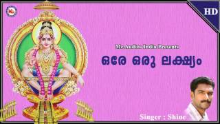 ഒരേ ഒരു ലക്ഷ്യം | ORE ORU LAKSHYAM | Ayyappa Devotional Song Malayalam | Shine Sreenivas
