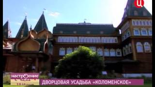 """Дворцовая усадьба """"Коломенское"""". Москвоведние."""