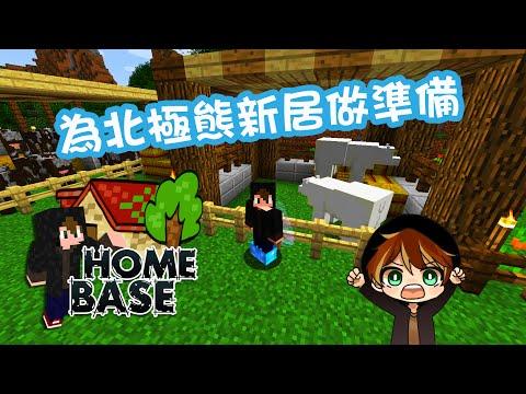 「Home Base 直播」準備材料為北極熊建一個家:DDDD