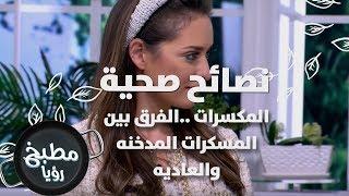 المكسرات ..الفرق بين المسكرات المدخنه والعاديه - رند الديسي