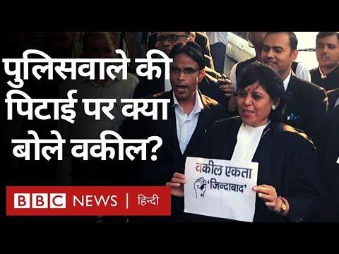 Lawyers का Protest जारी, Delhi Police के ख़िलाफ़ कार्रवाई की मांग (BBC Hindi)