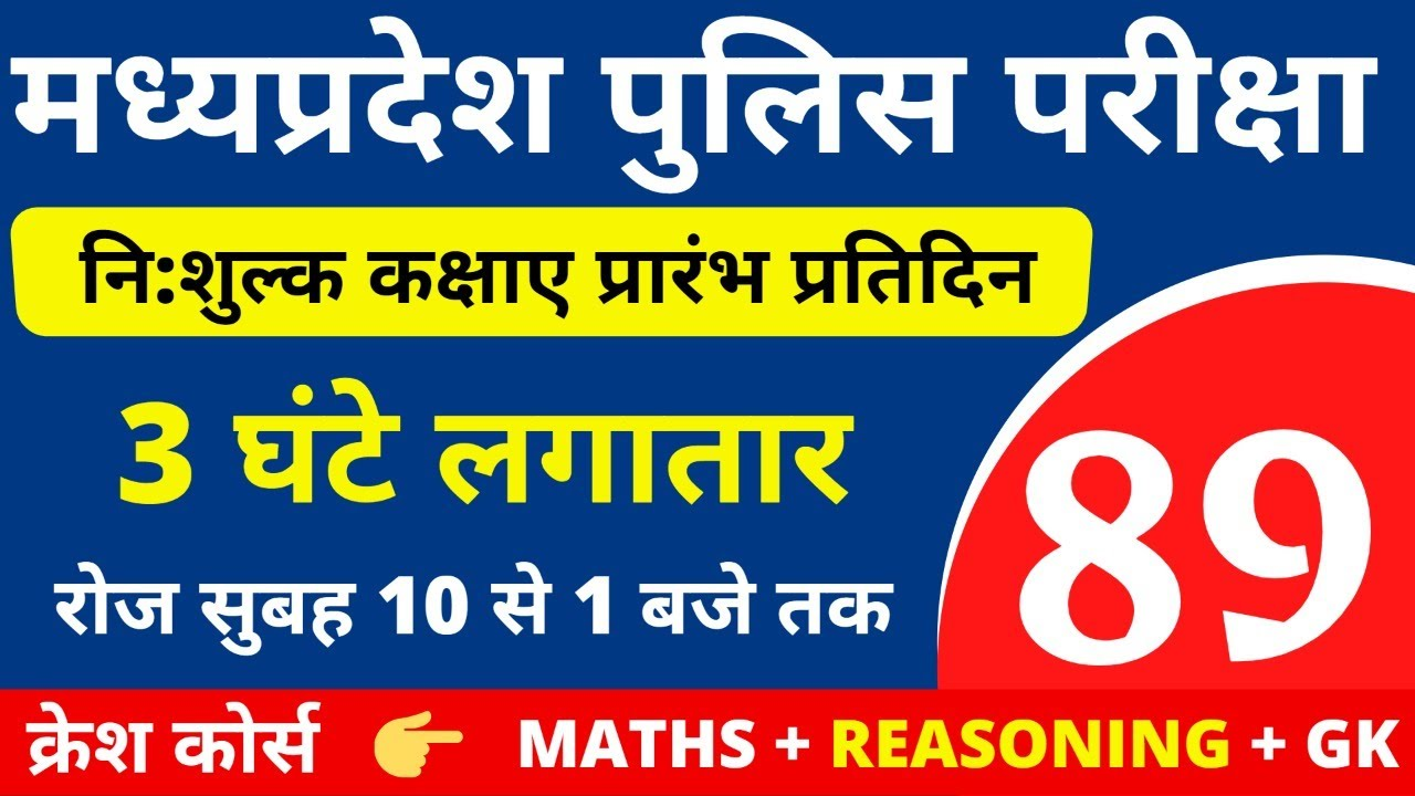 #89 MP POLICE CONSTABLE + SI COMPLETE BATCH FREE | MP POLICE VACANCY 2020