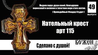 Нательный деревянный крест  Обзор#49