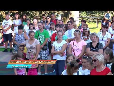 TV-4: Потрійне свято у Підгородньому зібрало чимало місцевих та мешканців сусідніх сіл