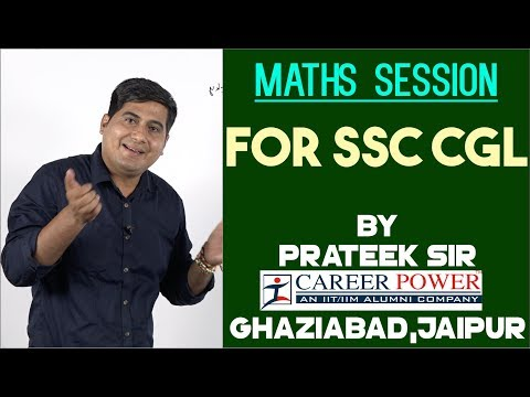 Maths Session Based on Latest Pattern - SSC CGL 2017 - By Prateek Sir