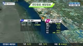 [군산 어청도 항로정보] 2019년 12월 9일/ 해양…