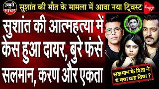 Sushant Singh Rajput Case: FIR Registered against Salman Khan, Karan Johar, Ekta Kapoor| Anju Pankaj