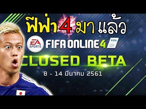 เปิดแล้วโว้ย!! FIFA Online 4 เปิดลงทะเบียน CB แล้ว รีบๆเลย