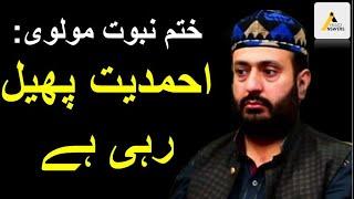 Khatme Nabuwat Mullahs Accept Defeat : ختم نبوت مولوی کو شکست فاش:  احمدیت پھیل رہی ہے
