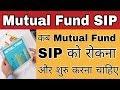 Mutual Funds Investment Tips: Mutual Fund SIP को कब बंद करना चहिये | Mutual Funds SIP Investment