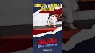 매미킴 vs 윤동식 유도 대결 Coming Soon!! #shorts