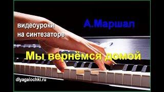Видеоурок на синтезаторе Маршал Мы вернемся домой
