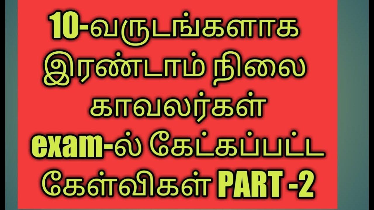 Repeat Tamilnadu Police Exam Model History Question Paper