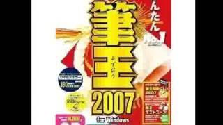 「イーフロンティア 筆王2007」ラジオCM(2006年12月)