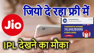 Jio users Big news 8GB Free ipl data absolutely free ipl gift 8 gb free for jio users ipl live jio