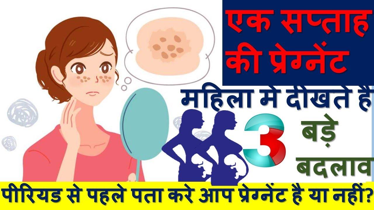 प्रेगनेंसी के शुरुवाती लक्षण | CHANGES IN SKIN | EARLY PREGNANCY SYMPTOMS