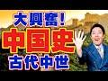 【世界史④】統一と乱世のキングダム!激動の中国史【2019版】 - YouTube