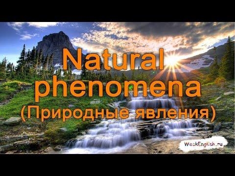 English cards - Natural phenomena/ Английские карточки - Природные явления