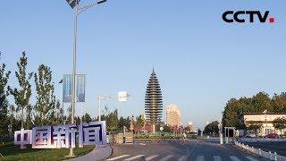 [中国新闻] 新晋自贸区·河北自贸区   CCTV中文国际