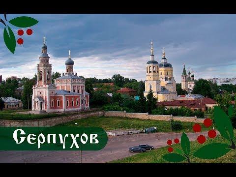 Серпухов. Московская область. Аэросъемка