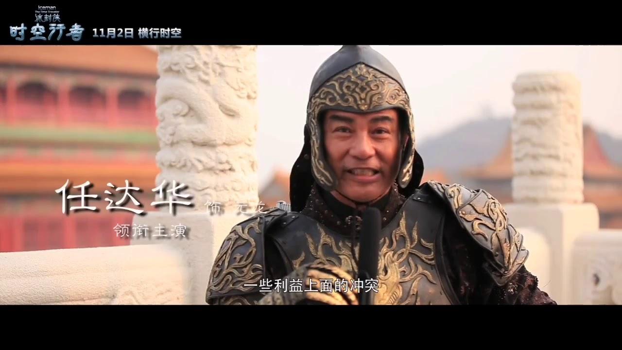 时空行者_冰封侠:时空行者 制作特辑 Iceman 2: The Time Traveler Making - YouTube