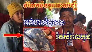 នារីម្នាក់គ្មានផ្ទៃពោះតែសំរាលកូន ដោយមិនដឹងខ្លួន នេះជាហេតុការណ៍ចំលែកមួយ,Hot News Khmer