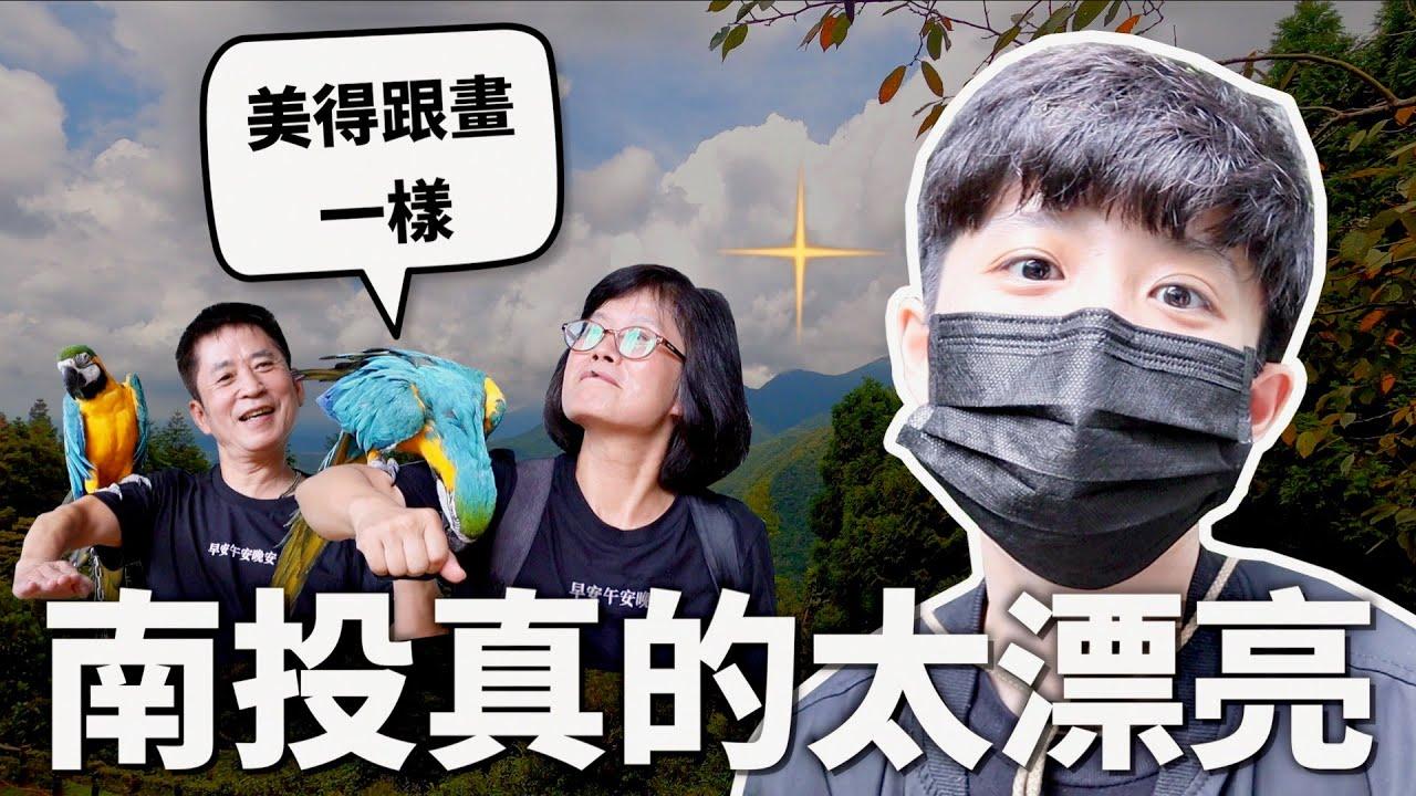 【南投 EP.2】在地人教你玩南投,風景真的世界第一 |HOOK ft. 中台灣好玩卡