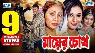 Download lagu ম য র চ খ Mayer Chokh Bangla Full Movie Dipjol Reshi Purnima Amin Khan Kazi Hayat MP3