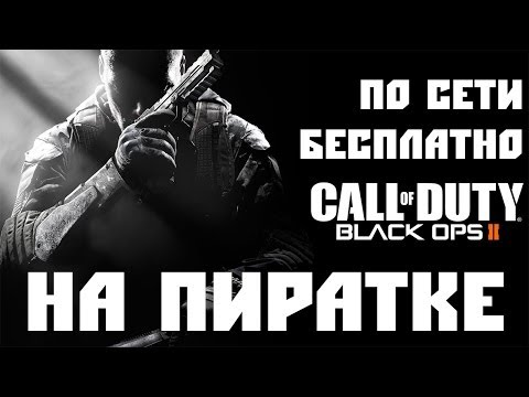 [НА ПИРАТКЕ] #6 - Мультиплеер Call Of Duty: Black Ops 2