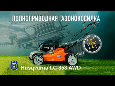 Газонокосилка бензиновая Husqvarna LC 353 AWD