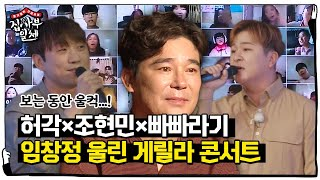[Tear attention] Lim Chang-jung's Heo Gak x Cho Hyun-min x Paparagi's Guerilla Concert