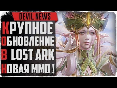 Devil News. Обновление Lost Ark. Air. Black Desert. Project BBQ