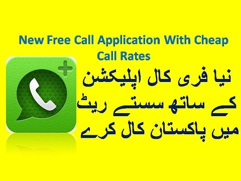 New Free Call Application M+With Cheap Call Rates Urdu Hindi