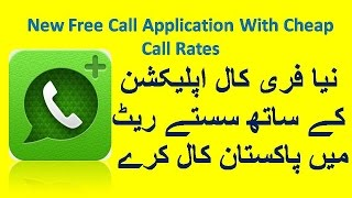 New Free Call Application M+With Cheap Call Rates Urdu Hindi(, 2017-03-26T21:02:08.000Z)