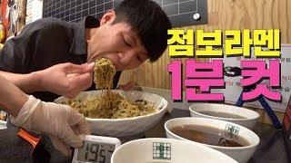 신촌 점보라멘 1분대 컷 / MukBang / EatingShow / JumboRamen