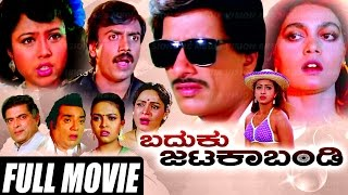 Baduku Jataka Bandi – ಬದುಕು ಜಟಕಾಬಂಡಿ |Kannada Full HD Movie | FEAT.Kashinath,Shwetha