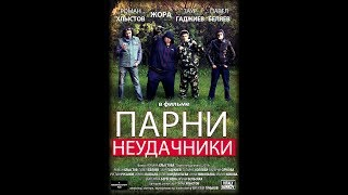 """Фильм комедия """"Парни неудачники"""" (2018г.)"""