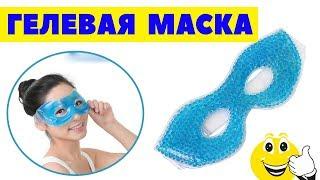 гелевая маска для глаз: функции и  назначение. Инструкция по использованию!