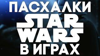 Топ-10: Star Wars пасхалки в играх [Easter Eggs]