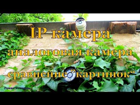IP камера vs аналоговая камера видеонаблюдения. Сравнение картинок.