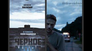 [Лучшие фильмы] Черное море & Маленькие происшествия (33 выпуск)