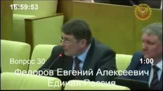 Обсуждение в Гос Думе фактов внешнего управления Россией.