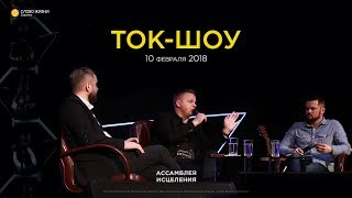 Ток-шоу с Андреем Шаповал и Сергеем Шидловским 10/02/18