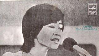 Роза РымбаеваГод: 1978Мелодия: С32-10171-72