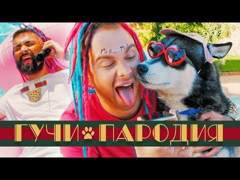 ТИМАТИ feat. ЕГОР КРИД – ГУЧИ (ПАРОДИЯ)