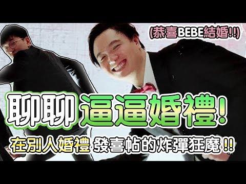 【Winds】史上最狂「希格斯打野」!在BEBE婚禮熱情開炸!