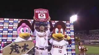 イーグルス・茂木選手のヒーローインタビュー動画。 2018/08/12 東北楽...