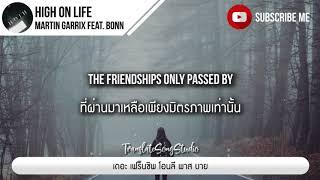 แปลเพลง High On Life - Martin Garrix ft. Bonn
